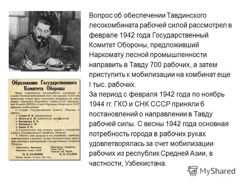Вопрос об обеспечении Тавдинского лесокомбината рабочей силой рассмотрел в феврале 1942 года Государственный Комитет Обороны, предложивший Наркомату лесной промышленности направить в Тавду 700 рабочих, а затем приступить к мобилизации на комбинат еще