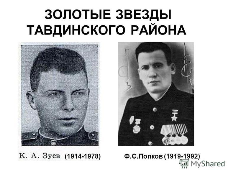 ЗОЛОТЫЕ ЗВЕЗДЫ ТАВДИНСКОГО РАЙОНА (1914-1978)Ф.С.Попков (1919-1992)