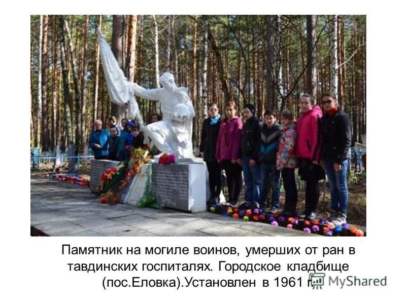 Памятник на могиле воинов, умерших от ран в тавдинских госпиталях. Городское кладбище (пос.Еловка).Установлен в 1961 г.