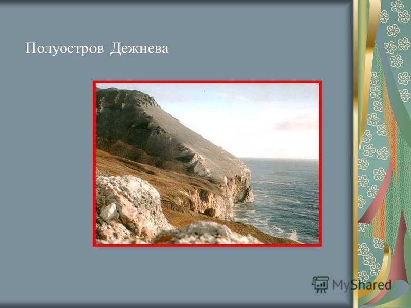 Полуостров Дежнева