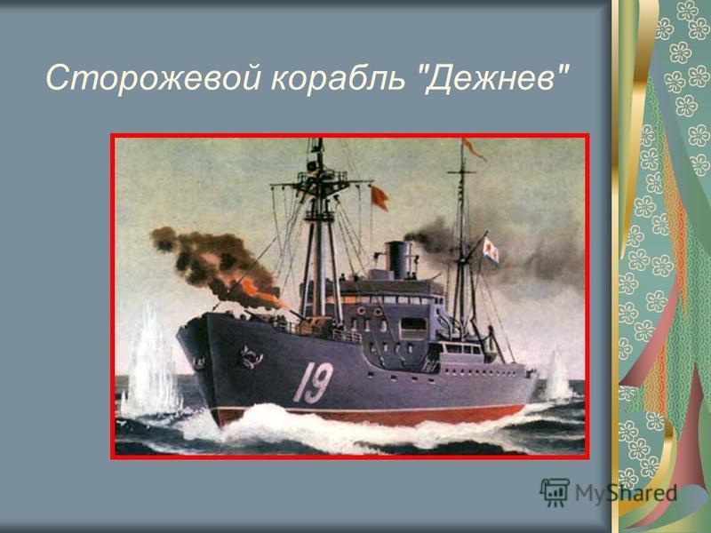 Сторожевой корабль Дежнев