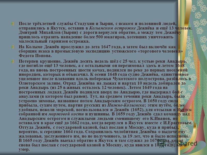 После трёхлетней службы Стадухин и Зырян, с ясаком и половиной людей, отправились в Якутск, оставив в Колымском острожке Дежнёва и ещё 13 человек. Дмитрий Михайлов (Зырян) с дороги вернулся обратно, а между тем Дежнёву пришлось отразить нападение бол