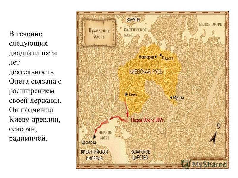 В течение следующих двадцати пяти лет деятельность Олега связана с расширением своей державы. Он подчинил Киеву древлян, северян, радимичей.