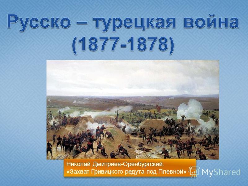 Николай Дмитриев-Оренбургский. «Захват Гривицкого редута под Плевной»