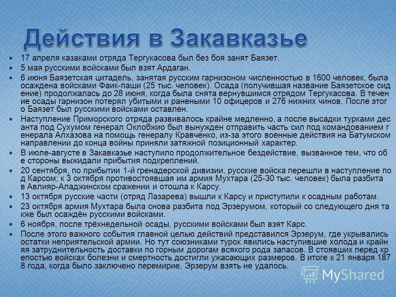 17 апреля казаками отряда Тергукасова был без боя занят Баязет. 5 мая русскими войсками был взят Ардаган. 6 июня Баязетская цитадель, занятая русским гарнизоном численностью в 1600 человек, была осаждена войсками Фаик-паши (25 тыс. человек). Осада (п
