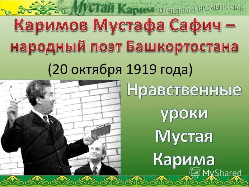 (20 октября 1919 года) Вы скачали эту презентацию на сайте - viki.rdf.ru