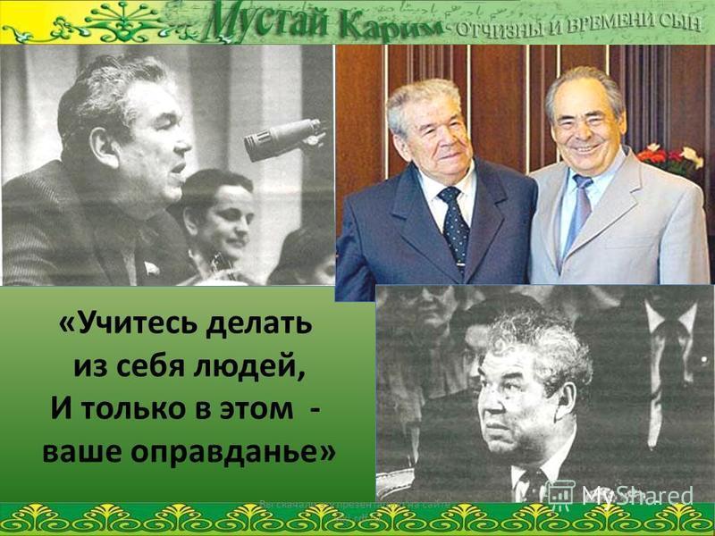 «Учитесь делать из себя людей, И только в этом - ваше оправданье» Вы скачали эту презентацию на сайте - viki.rdf.ru
