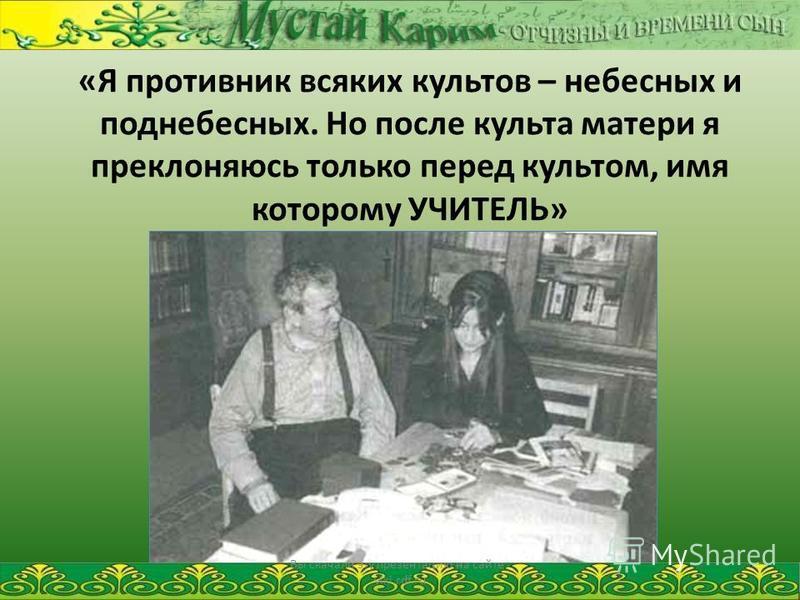 «Я противник всяких культов – небесных и поднебесных. Но после культа матери я преклоняюсь только перед культом, имя которому УЧИТЕЛЬ» Вы скачали эту презентацию на сайте - viki.rdf.ru