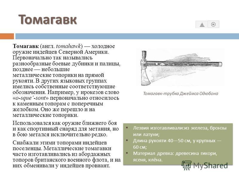 В XIIXIII веке они начинают отходить на Руси, однако в других странах Европы напротив получают широкое распространение. Секиры претерпевают различные модификации увеличивается длина рукояти, добавляется шип. Позднее из него получается полэкс. Однако