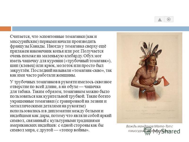 Томагавк Томагавк (англ. tomahawk) холодное оружие индейцев Северной Америки. Первоначально так назывались разнообразные боевые дубинки и палицы, позднее небольшие металлические топорики на прямой рукояти. В других языковых группах имелись собственны