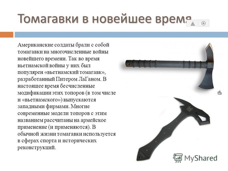 Использование европейцами Томагавк также использовался европейскими поселенцами: охотниками, первопроходцами и до середины XIX века военными, наряду с близким к нему по параметрам «ремённым топором» («полутопор»). Имелся ещё один, возможно, близкий к