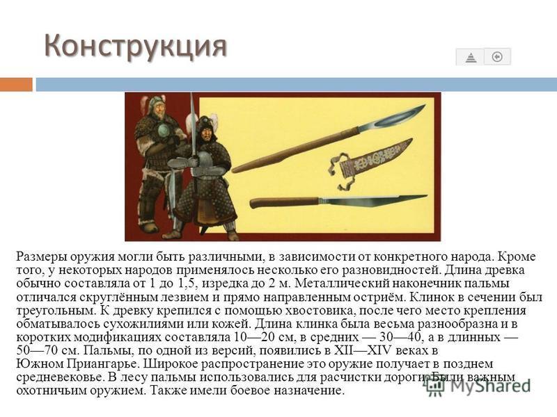 Па́льма Па́льма, палма, палёмка сибирское древковое оружие типа глефы. Представляет собой однолезвийный ножевидный наконечник с хвостовиком, закреплённый на длинном древке. Пальма или палма русское название оружия, у сибирских народов для его обознач