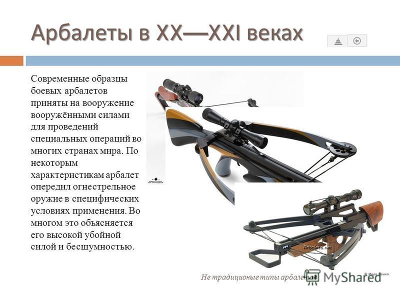 Арбалеты в XXXXI веках Известно, что во время Первой мировой войны немцы применяли станковый арбалет в качестве гранатомёта, также XX веке арбалеты иногда использовались как боевое оружие в национально-освободительных войнах. Использование лёгкого пл