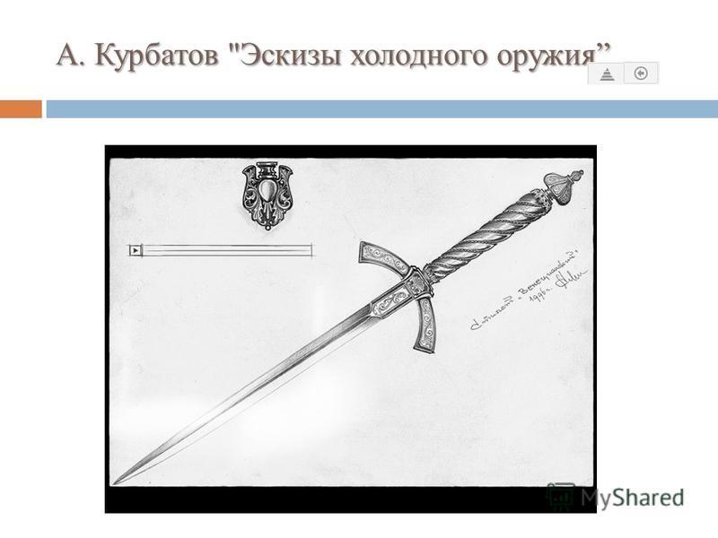 А. Курбатов Эскизы холодного оружия
