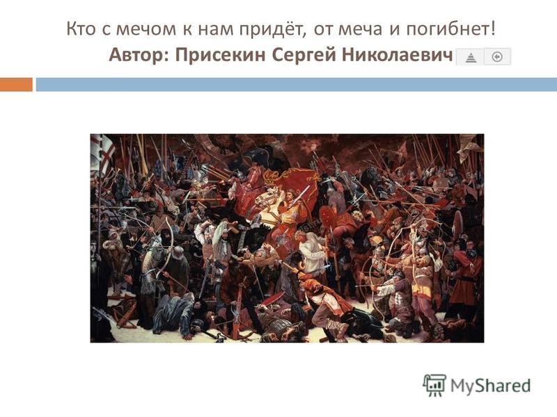 Да, будет здесь земля Болгария ! Автор : Присекин Сергей Николаевич
