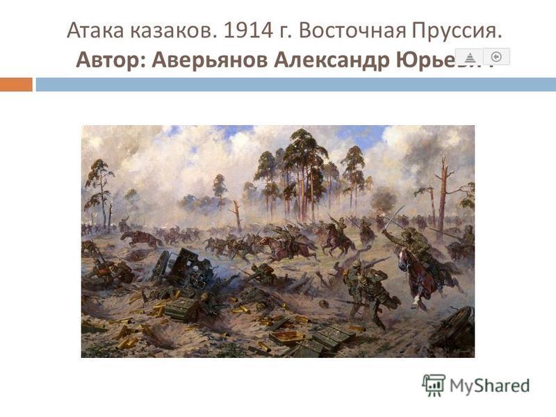 Кто с мечом к нам придёт, от меча и погибнет ! Автор : Присекин Сергей Николаевич