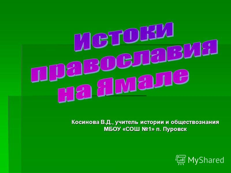 Косинова В.Д., учитель истории и обществознания МБОУ «СОШ 1» п. Пуровск