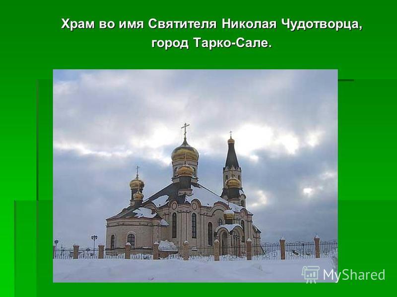 Храм во имя Святителя Николая Чудотворца, город Тарко-Сале.