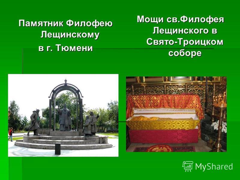 Памятник Филофею Лещинскому в г. Тюмени Мощи св.Филофея Лещинского в Свято-Троицком соборе