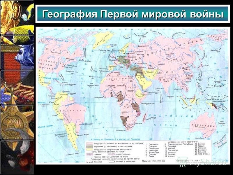 География Первой мировой войны