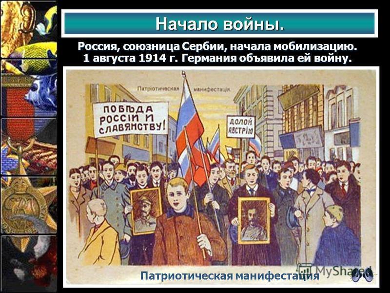Начало войны. Патриотическая манифестация Россия, союзница Сербии, начала мобилизацию. 1 августа 1914 г. Германия объявила ей войну.