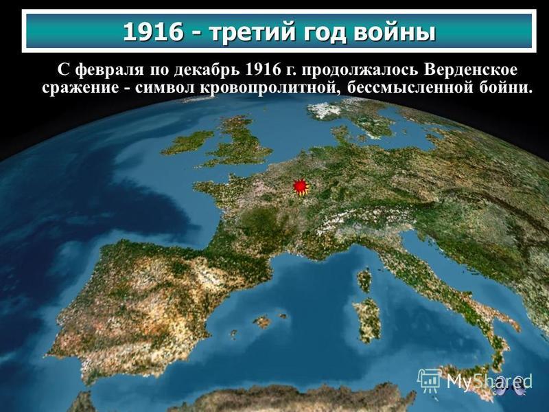 С февраля по декабрь 1916 г. продолжалось Верденское сражение - символ кровопролитной, бессмысленной бойни. 1916 - третий год войны