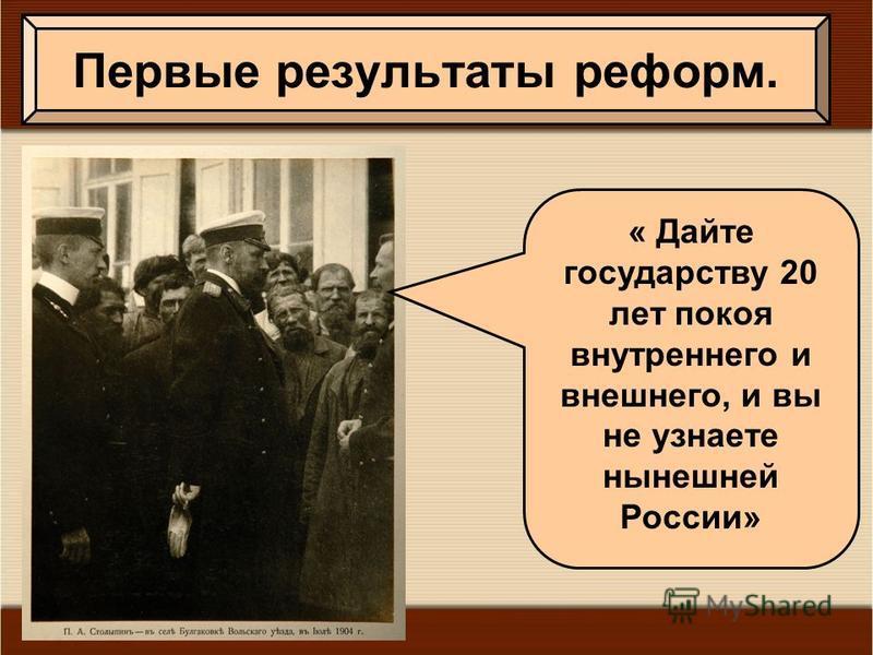 Первые результаты реформ. « Дайте государству 20 лет покоя внутреннего и внешнего, и вы не узнаете нынешней России»