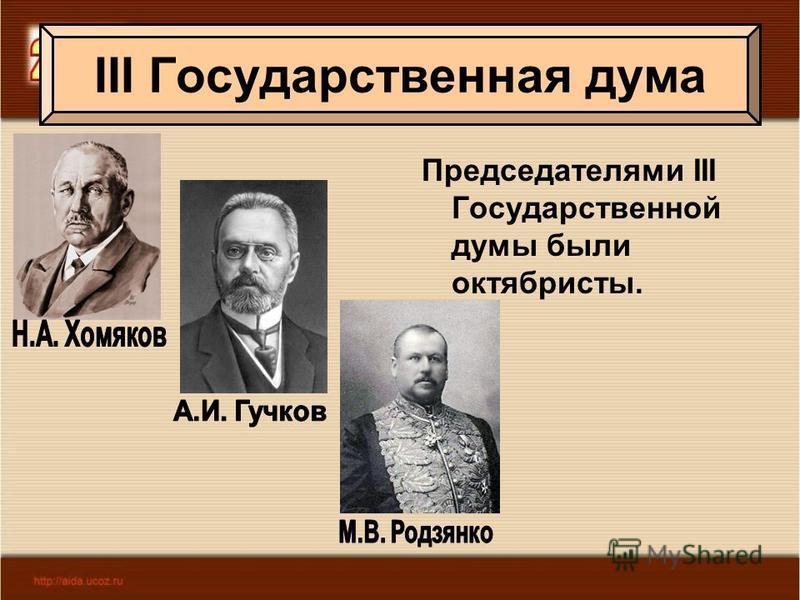 Председателями III Государственной думы были октябристы. III Государственная дума