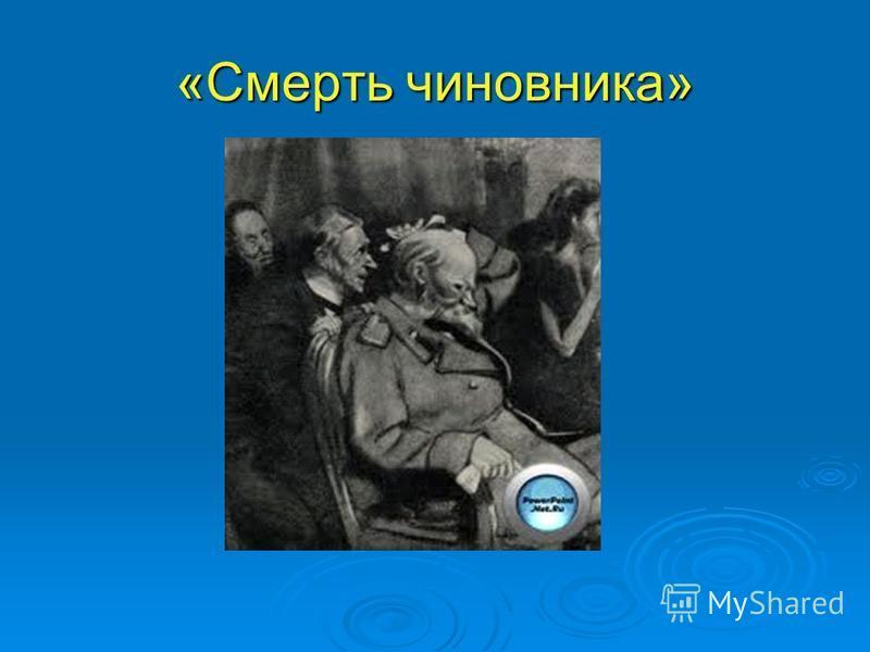 «Смерть чиновника» В один прекрасный вечер,, Иван Дмитрич Червяков, сидел во втором ряду кресел и глядел в бинокль на «Корневильские колокола». Он глядел и чувствовал себя на верху блаженства. Но вдруг лицо его поморщилось, глаза подкатились, дыхание