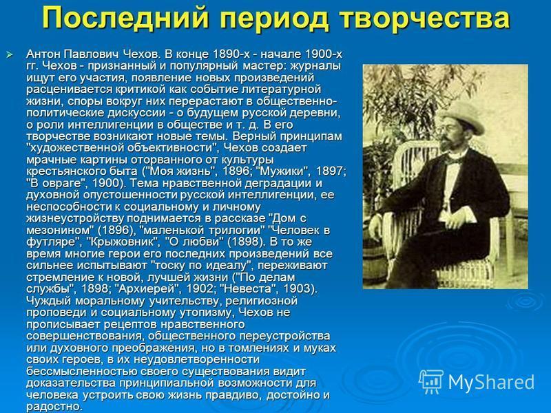 Поездка на Сахалин В июле 1890 года тридцатилетний писатель Антон Павлович Чехов высадился на берег острова Сахалин. Что заставило А.П.Чехова отправится в поездку по российским просторам на край державы? Исследователи долгие годы объясняли это с пози