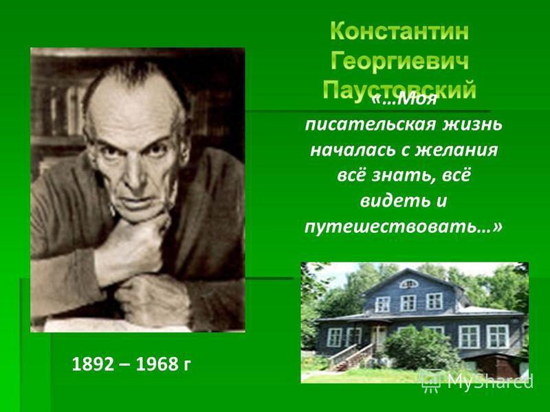 1892 – 1968 г «…Моя писательская жизнь началась с желания всё знать, всё видеть и путешествовать…»