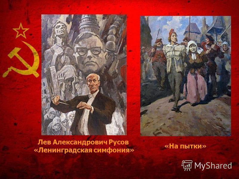 Лев Александрович Русов «Ленинградская симфония» «На пытки»