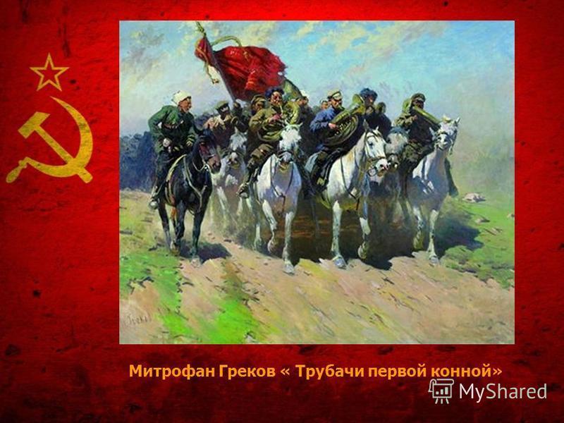 Митрофан Греков « Трубачи первой конной»