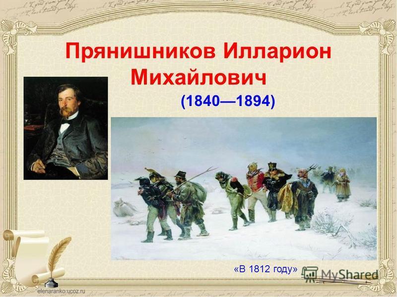 Прянишников Илларион Михайлович (18401894) «В 1812 году»