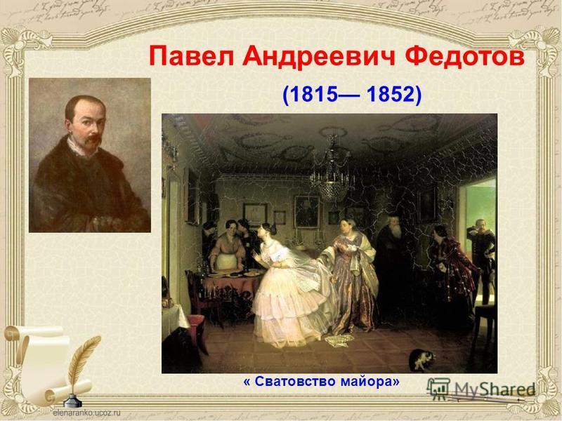 Павел Андреевич Федотов (1815 1852) « Сватовство майора»