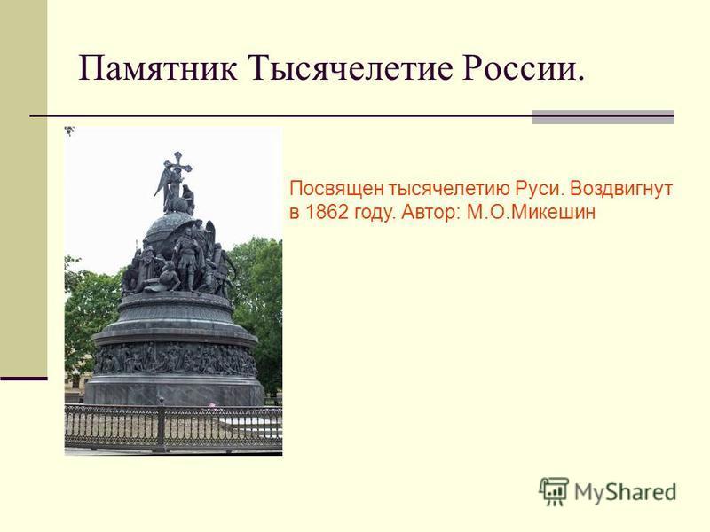 Памятник Тысячелетие России. Посвящен тысячелетию Руси. Воздвигнут в 1862 году. Автор: М.О.Микешин