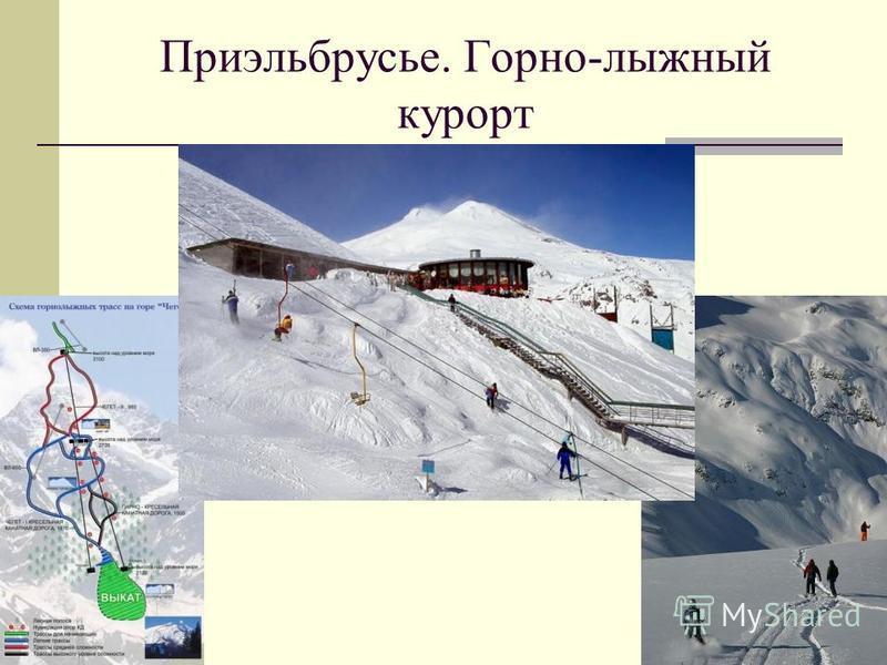 Приэльбрусье. Горно-лыжный курорт