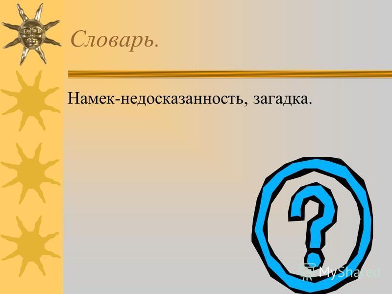 Словарь. Намек-недосказанность, загадка.