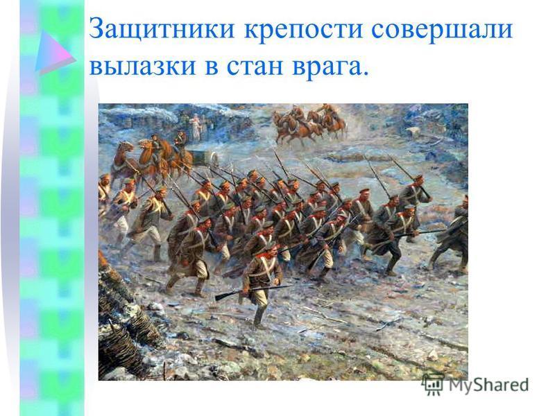 Защитники крепости совершали вылазки в стан врага.