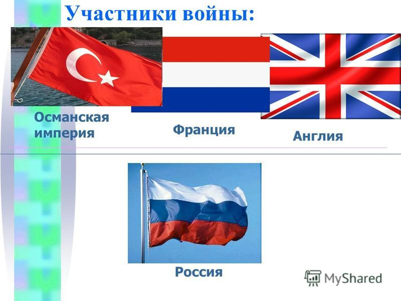 Участники войны: Османская империя Франция Англия Россия