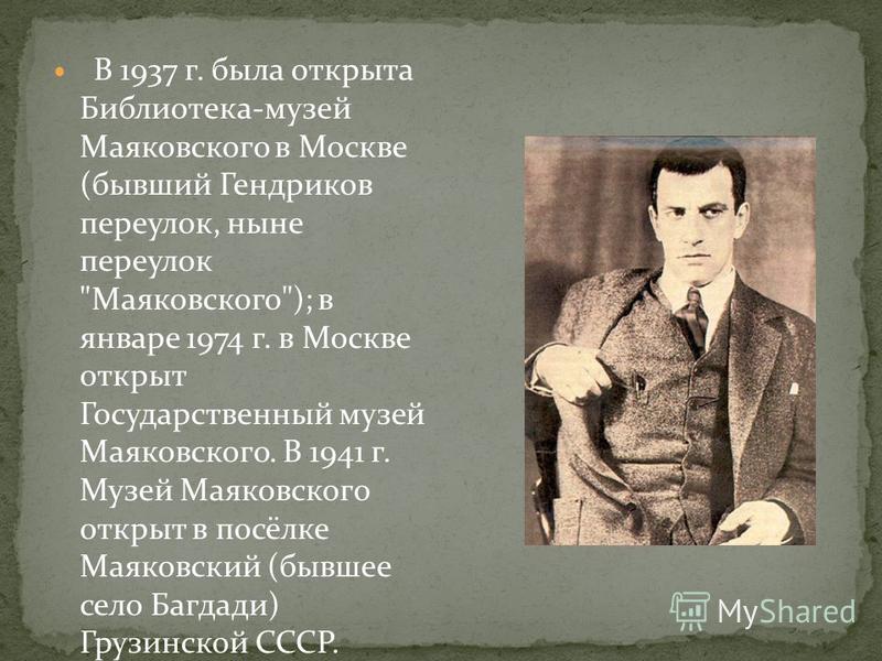 В 1937 г. была открыта Библиотека-музей Маяковского в Москве (бывший Гендриков переулок, ныне переулок