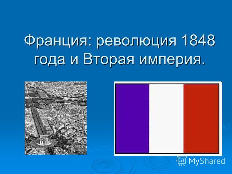 Франция: революция 1848 года и Вторая империя.