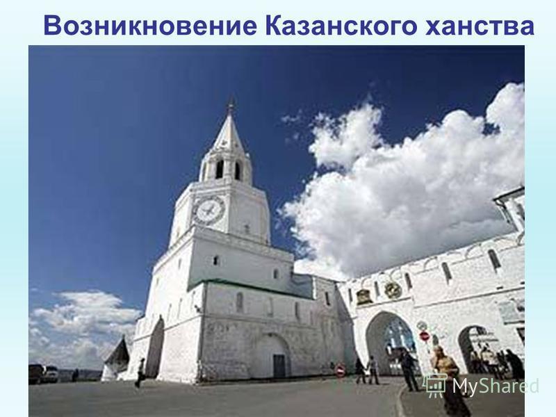 Возникновение Казанского ханства Продолжается дальнейшее ослабление Золотой Орды. В 1438 г. Улу-Мухаммед захватил Казань и провозгласил себя ханом.