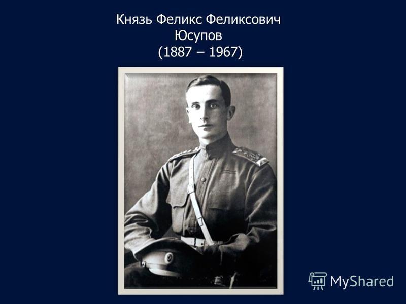 Князь Феликс Феликсович Юсупов (1887 – 1967)