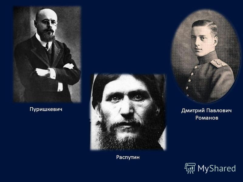 Распутин Пуришкевич Дмитрий Павлович Романов