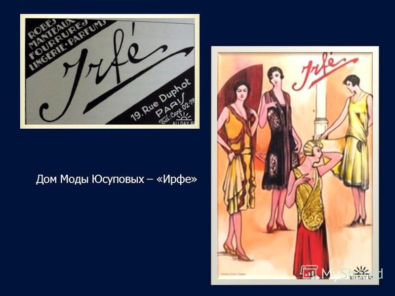 Дом Моды Юсуповых – «Ирфе»