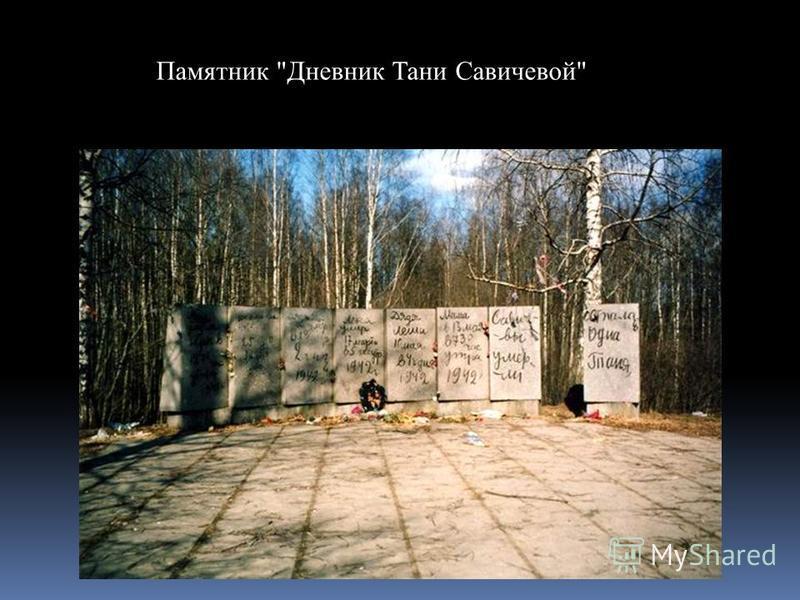 Памятник Цветок жизни (бетонный памятник возвышается на высоком берегу небольшой речки Лубья, он посвящён юным ленинградцам, погибшим в годы блокады).
