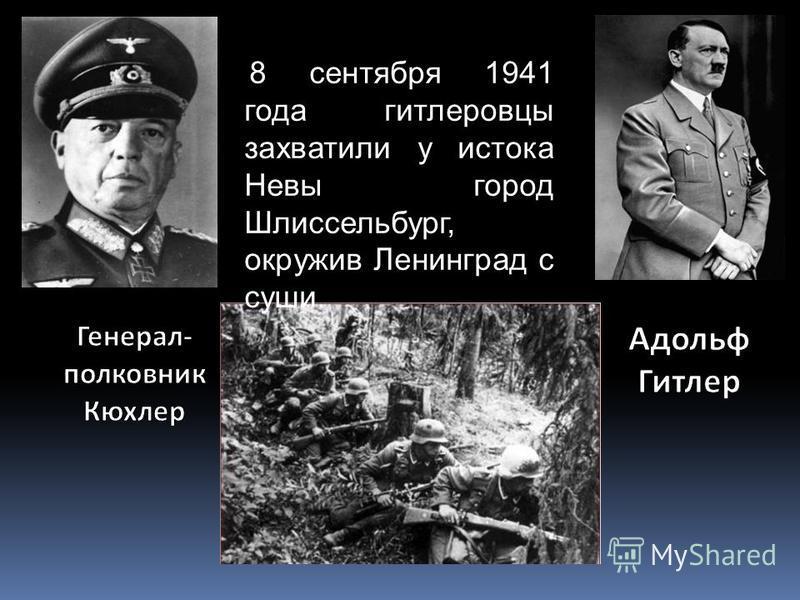 Летом 1941 года на Ленинград шла группа армий