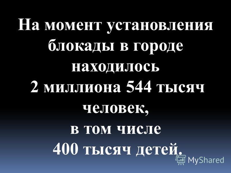 Началась 900 дневная блокада Ленинграда.