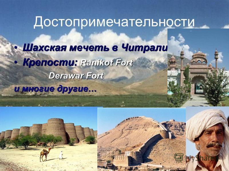 Достопримечательности Шахская мечеть в Читрали Шахская мечеть в Читрали Крепости: Ranikot Fort Крепости: Ranikot Fort Derawar Fort Derawar Fort и многие другие…